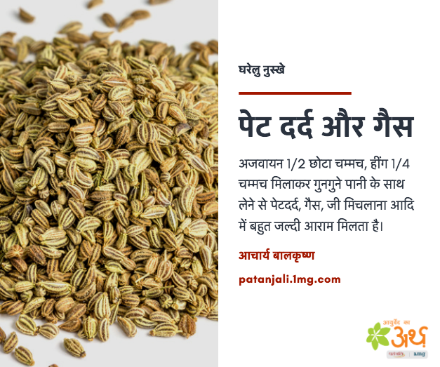 Ajwain home remedies